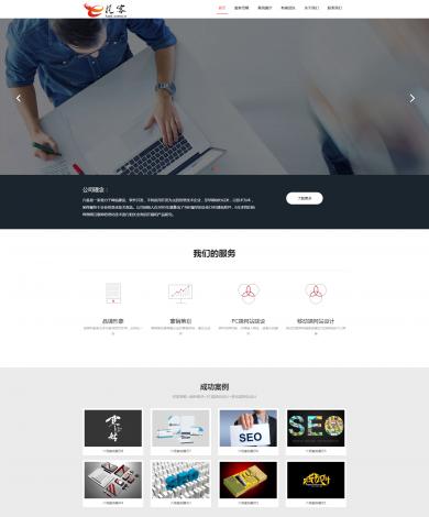 营销策划类网站模板