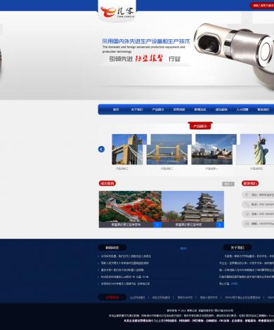 安防行业网站模板