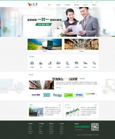 服务行业网站模板