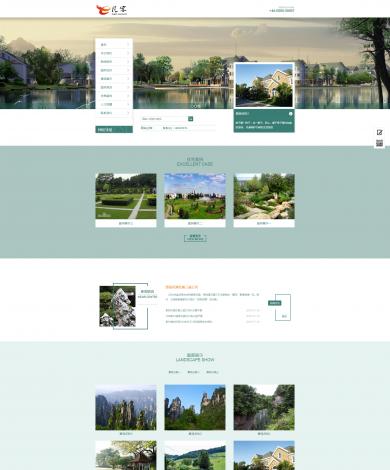 园艺景区类网站模板