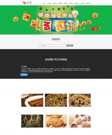 餐饮加盟类网站模板