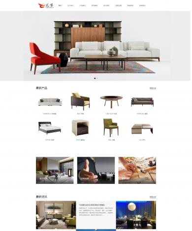 响应式家具行业模板