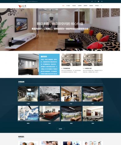 室内设计装饰类网站模板