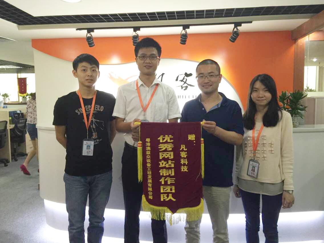 粤港澳益众设备工程发展有限公司赠予我司的一面锦旗