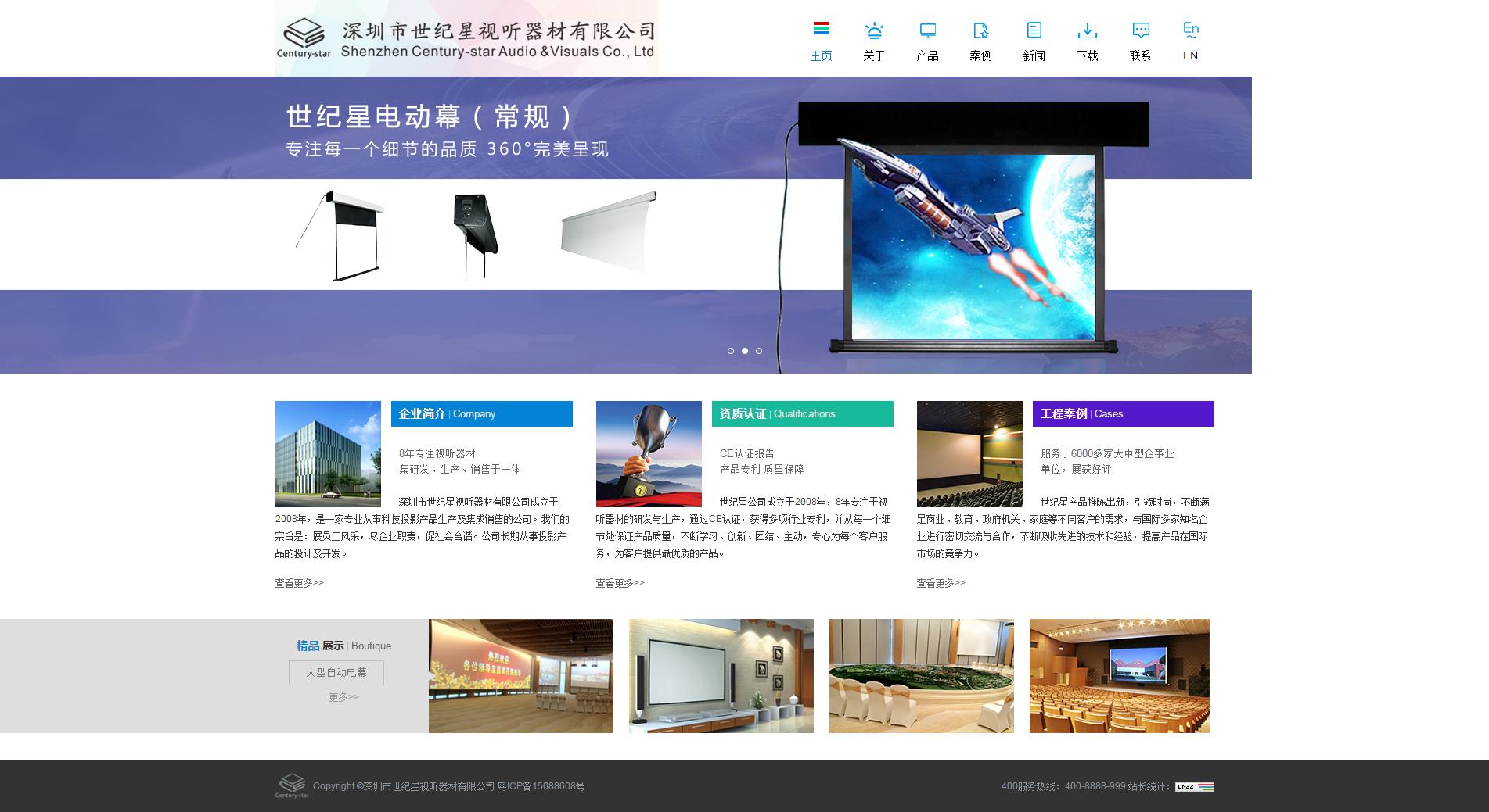 深圳市世纪星视听器材有限公司